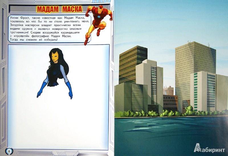 Иллюстрация 1 из 2 для Железный Человек. Геройская раскраска с проявляющимися изображениями | Лабиринт - книги. Источник: Лабиринт