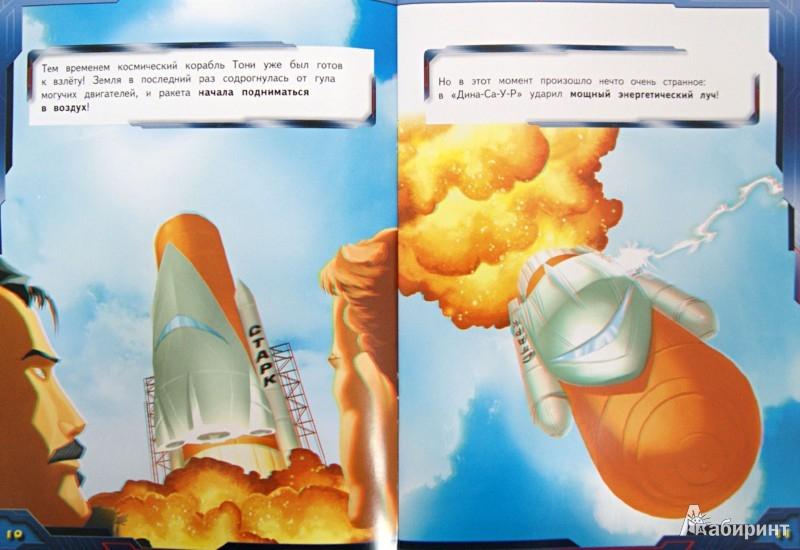 Иллюстрация 1 из 2 для Космические приключения. Книга игр и развлечений (с 3-D очками) | Лабиринт - книги. Источник: Лабиринт