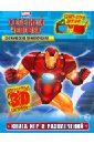 Космические приключения. Книга игр и развлечений (с 3-D очками) цены онлайн