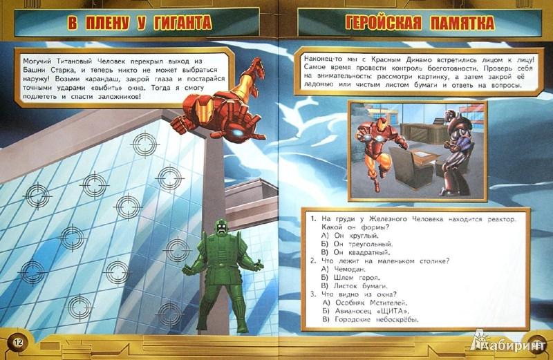 Иллюстрация 1 из 2 для Железный человек. Новые приключения. Книга игр и развлечений. 15 геройских татуировок | Лабиринт - книги. Источник: Лабиринт