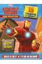 Железный человек. Новые приключения. Книга игр и развлечений. 15 геройских татуировок цены