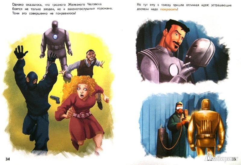 Иллюстрация 1 из 2 для Железный человек. Первая миссия. Книга приключений с постером   Лабиринт - книги. Источник: Лабиринт