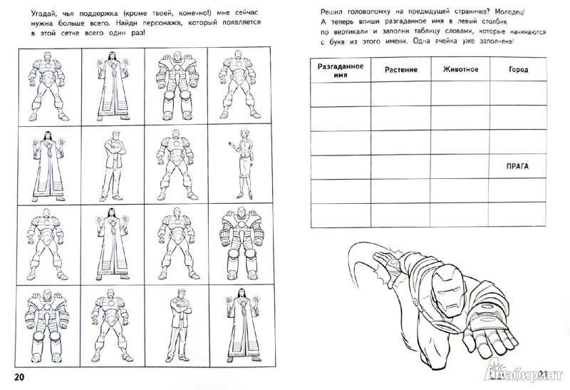 Иллюстрация 1 из 2 для Путь к победе. Книга игр и развлечений | Лабиринт - книги. Источник: Лабиринт