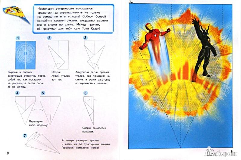 Иллюстрация 1 из 2 для Великие подвиги. Книга игр и развлечений | Лабиринт - книги. Источник: Лабиринт
