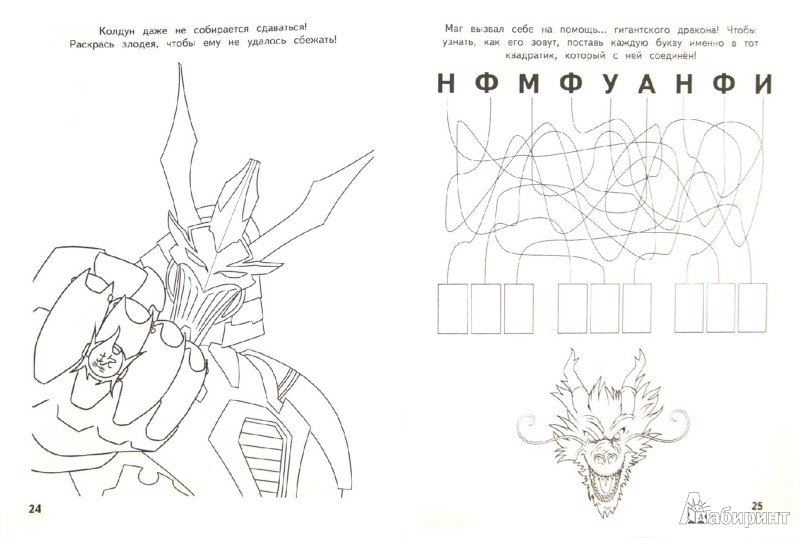 Иллюстрация 1 из 6 для Город супергероев. Книга игр и развлечений | Лабиринт - книги. Источник: Лабиринт
