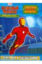 Город супергероев. Книга игр и развлечений машина город игр мир машинок армия gi 6437