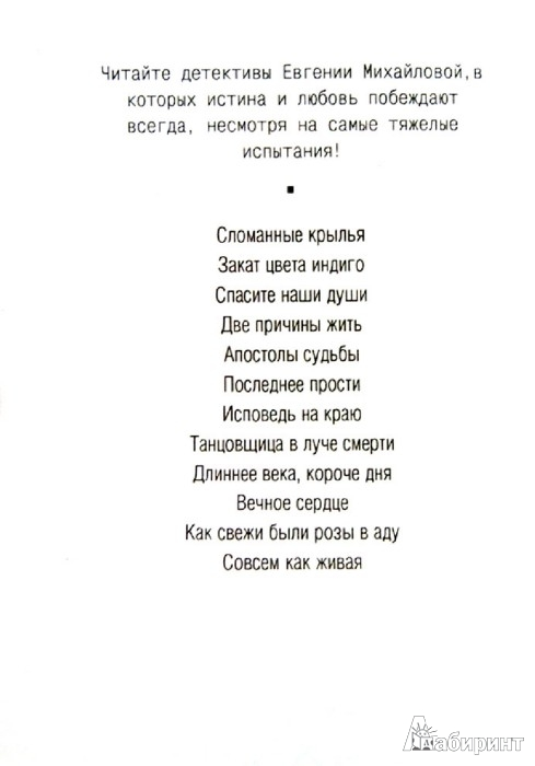 Иллюстрация 1 из 7 для Совсем как живая - Евгения Михайлова | Лабиринт - книги. Источник: Лабиринт