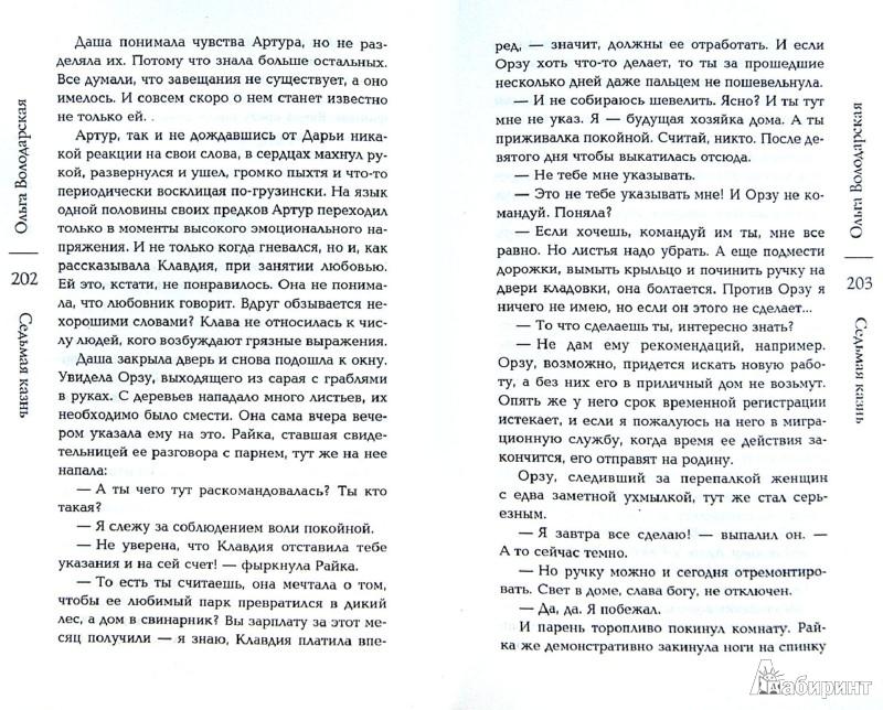 Иллюстрация 1 из 21 для Седьмая казнь - Ольга Володарская | Лабиринт - книги. Источник: Лабиринт