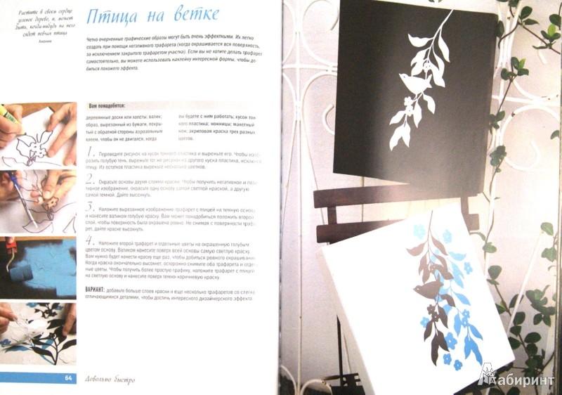 Иллюстрация 1 из 16 для Экспресс-декор. 50 техник по созданию фактур и окрашиванию за четыре шага - Энджи Франк | Лабиринт - книги. Источник: Лабиринт