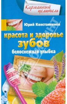 Красота и здоровье зубов арматуру в магнитагорске не дорого
