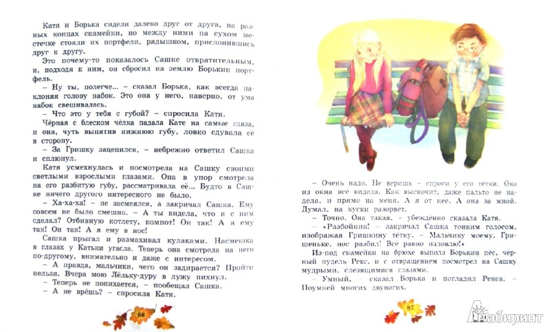 Иллюстрация 1 из 56 для Клад под старым дубом - Софья Прокофьева   Лабиринт - книги. Источник: Лабиринт