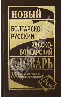 БОЛГАРСКО-РУССКИЙ СЛОВАРЬ СКАЧАТЬ БЕСПЛАТНО
