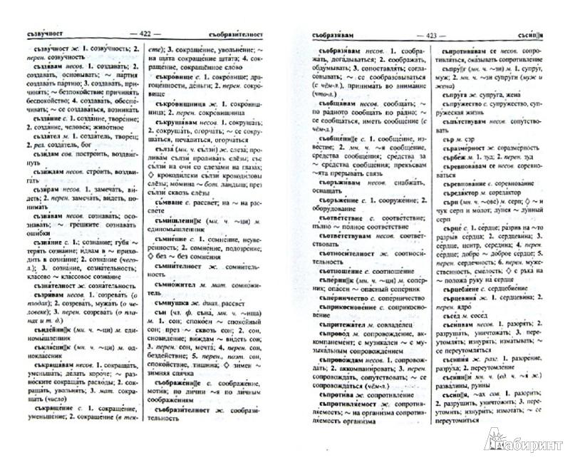 Иллюстрация 1 из 12 для Новый болгарско-русский и русско-болгарский словарь | Лабиринт - книги. Источник: Лабиринт