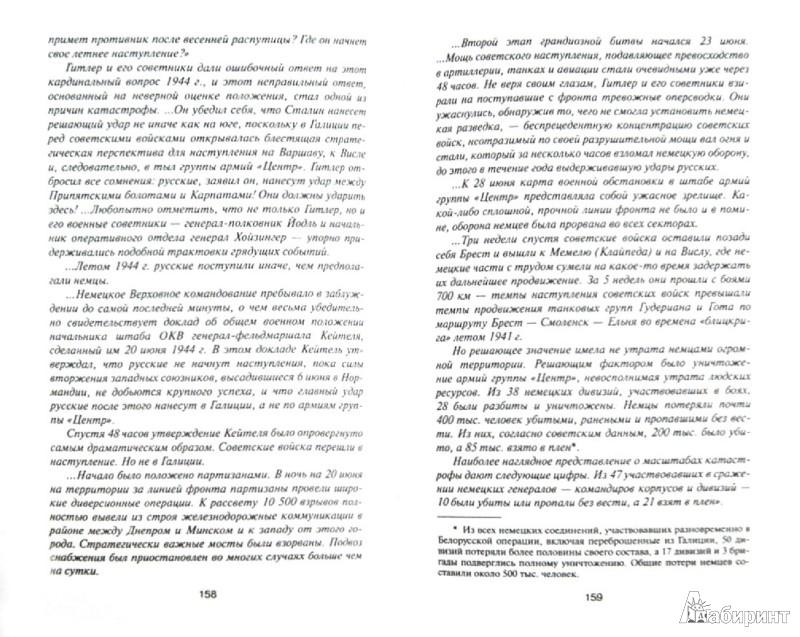 Иллюстрация 1 из 7 для Генеральская мафия - от Кутузова до Жукова - Юрий Мухин | Лабиринт - книги. Источник: Лабиринт
