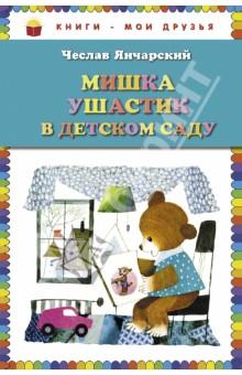 Мишка Ушастик в детском саду консультирование родителей в детском саду