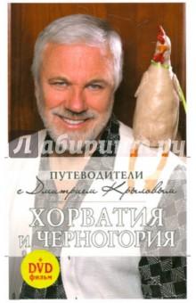 Хорватия и Черногория. Путеводитель (+DVD)
