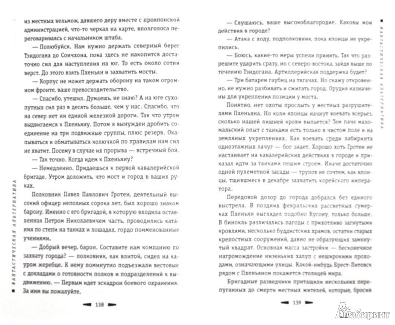 Иллюстрация 1 из 21 для Танки генерала Брусилова - Анатолий Матвиенко | Лабиринт - книги. Источник: Лабиринт