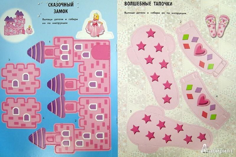 Иллюстрация 1 из 12 для Поделки для девочек | Лабиринт - игрушки. Источник: Лабиринт