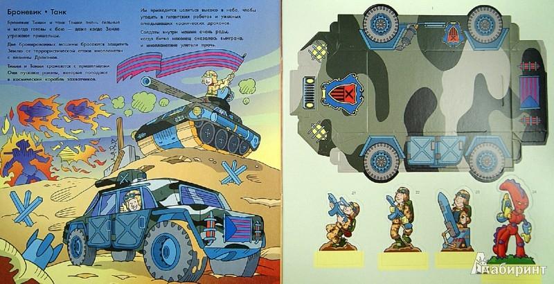 Иллюстрация 1 из 10 для Танк. Броневик | Лабиринт - игрушки. Источник: Лабиринт