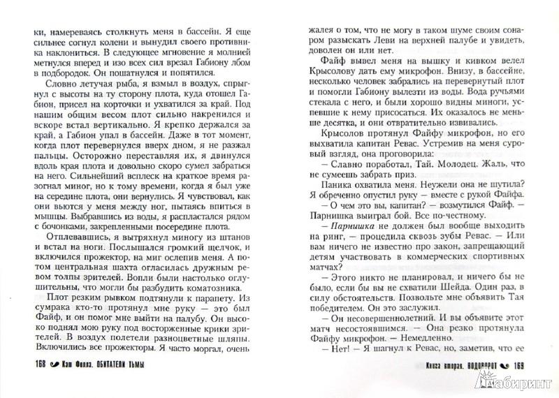 Иллюстрация 1 из 9 для Обитатели тьмы. Книга 2. Водоворот - Кэт Фоллз | Лабиринт - книги. Источник: Лабиринт