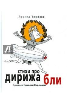 Тюхтяев Леонид Борисович » Стихи про дирижабли