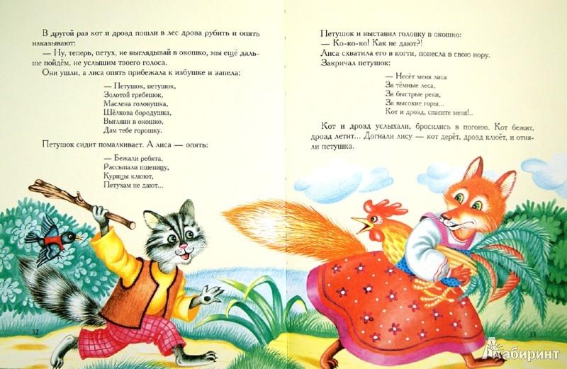 Иллюстрация 1 из 16 для Терем-теремок. Русские сказки | Лабиринт - книги. Источник: Лабиринт