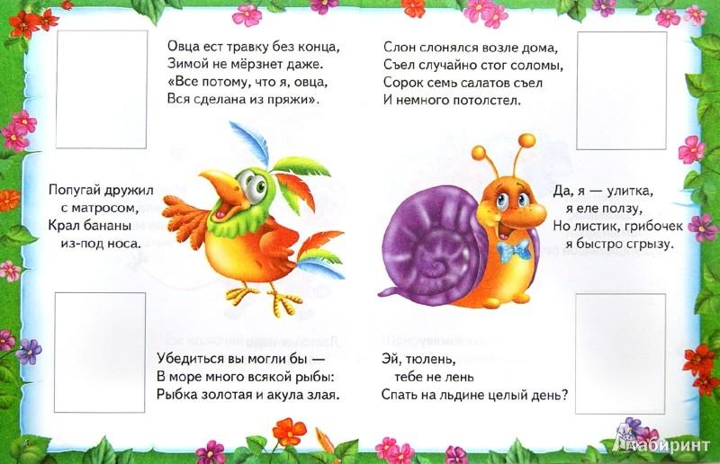 Иллюстрация 1 из 5 для Малышам о зверятах с наклейками - Екатерина Матюшкина | Лабиринт - книги. Источник: Лабиринт