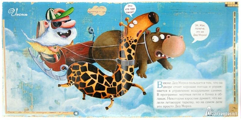 Иллюстрация 1 из 4 для Чем занимается Дед Мороз, когда не раздает подарки детям? - Лямур-Кроше, Домас | Лабиринт - книги. Источник: Лабиринт