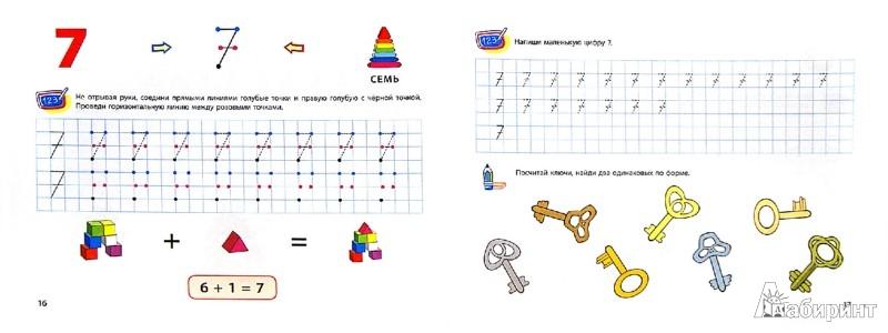 Иллюстрация 1 из 21 для Пишем цифры - Наталия Леонова | Лабиринт - книги. Источник: Лабиринт