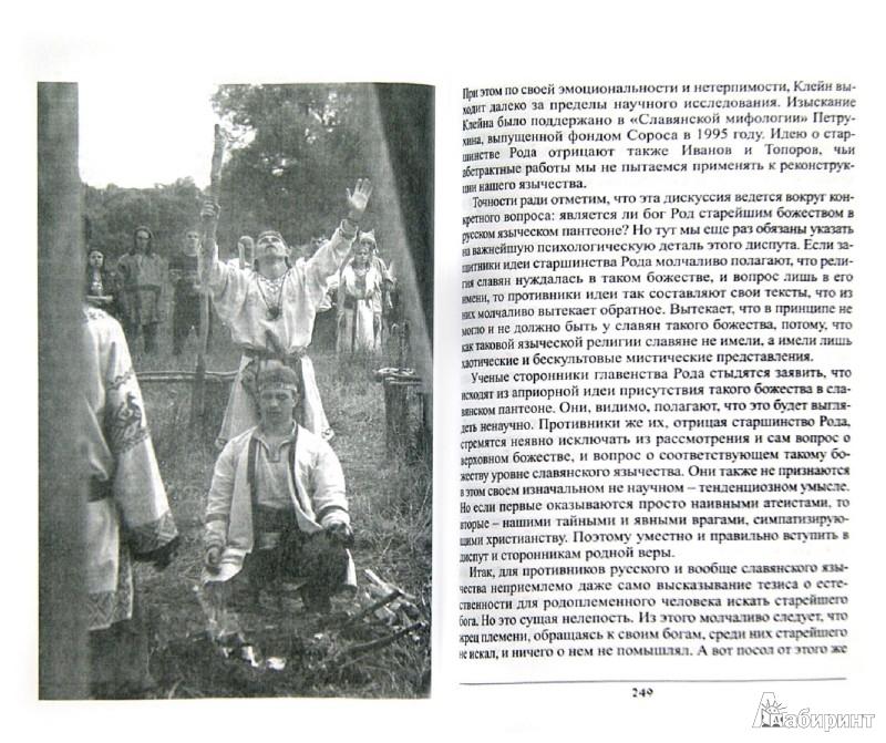 Иллюстрация 1 из 7 для Книга Природной Веры   Лабиринт - книги. Источник: Лабиринт