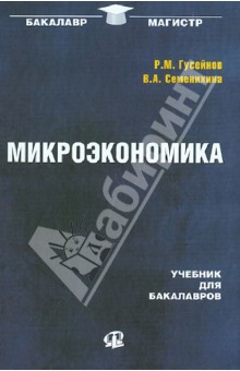 Микроэкономика. Учебник для бакалавров яковлева е ред микроэкономика учебник и практикум