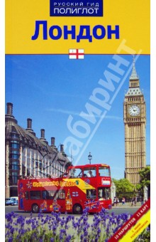 Лондон (RG06111)