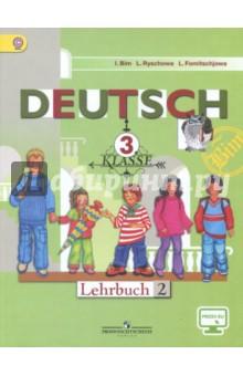 Немецкий язык. 3 класс. Учебник. В 2-х частях. Часть 2. ФГОС