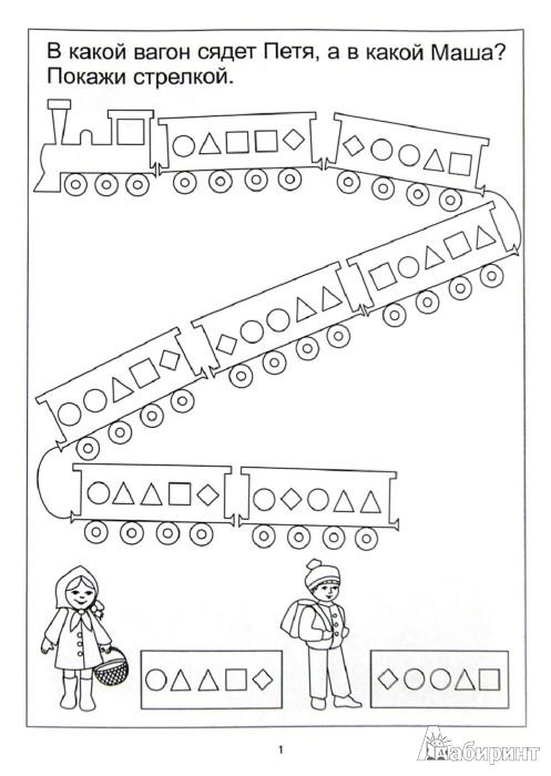 Иллюстрация 1 из 16 для Учимся находить по схеме! Развитие зрительно-двигательной координации. Для детей 5-6 лет   Лабиринт - книги. Источник: Лабиринт