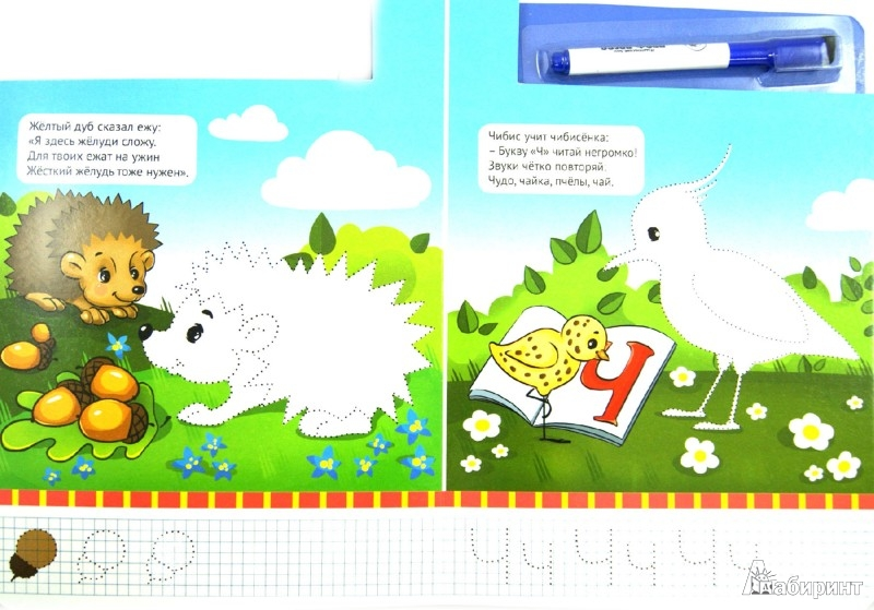 Иллюстрация 1 из 9 для Учим звуки Ж и Ч - Зинаида Лукьянова | Лабиринт - книги. Источник: Лабиринт