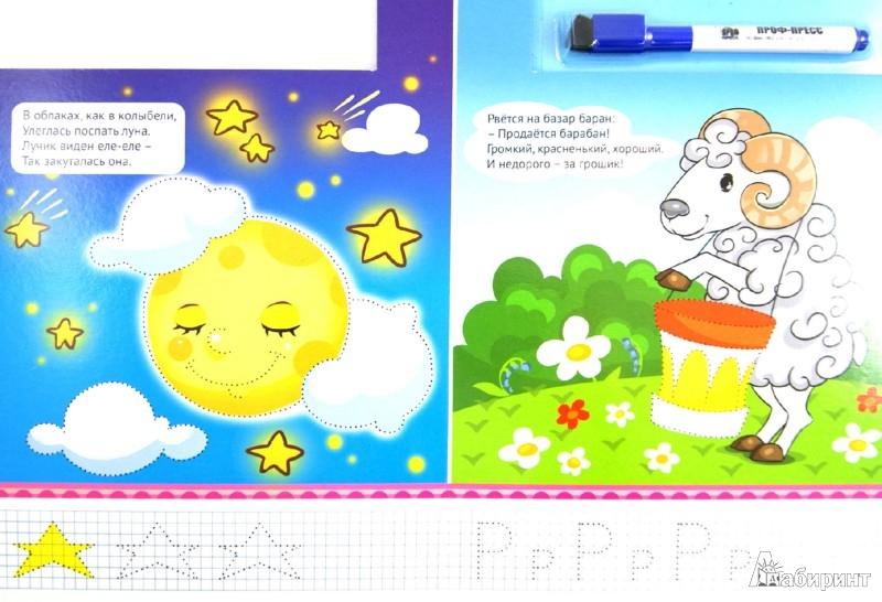 Иллюстрация 1 из 10 для Учим звуки Л и Р - Наталья Ушкина   Лабиринт - книги. Источник: Лабиринт