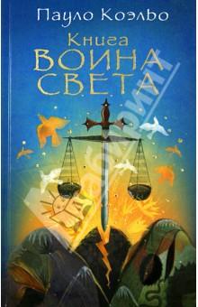 Книга воина света валентин дикуль упражнения для позвоночника для тех кто в пути
