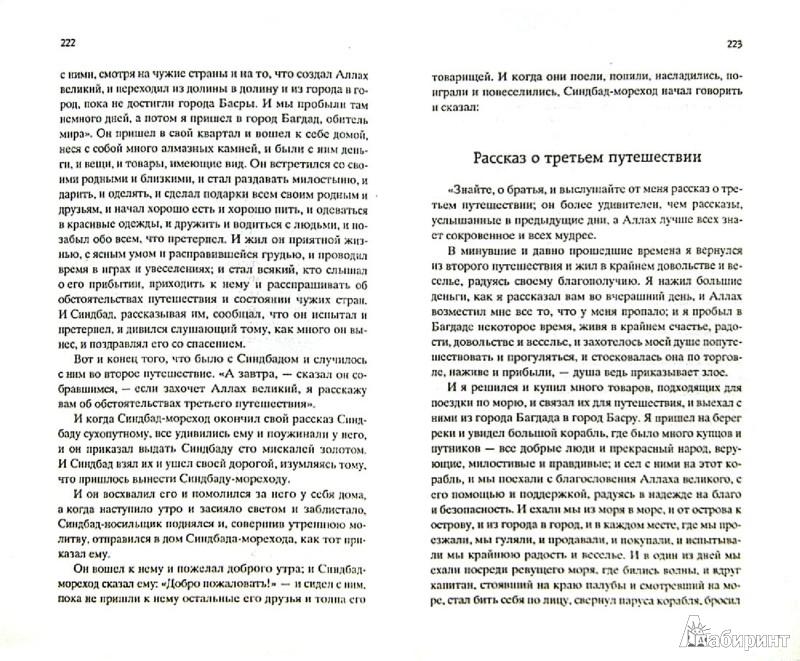 Иллюстрация 1 из 33 для Тысяча и одна ночь | Лабиринт - книги. Источник: Лабиринт