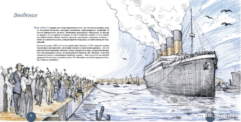 Иллюстрация 1 из 7 для Битва за эффективность - Федосеев, Карабанов | Лабиринт - книги. Источник: Лабиринт