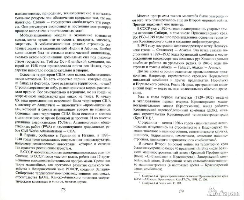 Иллюстрация 1 из 18 для Расправа над СССР - предумышленное убийство - Андрей Буровский | Лабиринт - книги. Источник: Лабиринт