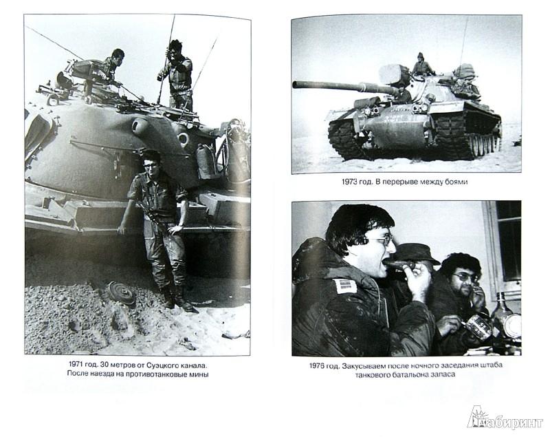 Иллюстрация 1 из 8 для Безнадёжные войны - Яков Кедми | Лабиринт - книги. Источник: Лабиринт
