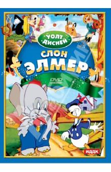 Уолт Дисней. Слон Элмер (DVD)