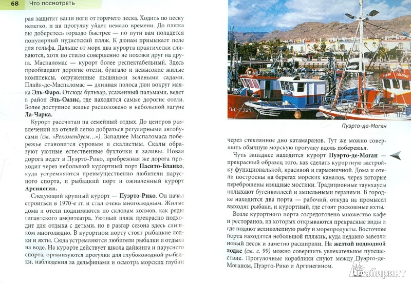 Иллюстрация 1 из 7 для Канарские острова: путеводитель - Норман Ренуф   Лабиринт - книги. Источник: Лабиринт