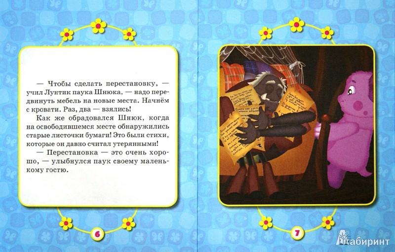 Иллюстрация 1 из 16 для Перестановка. Лунтик и его друзья. Мультколлекция | Лабиринт - книги. Источник: Лабиринт