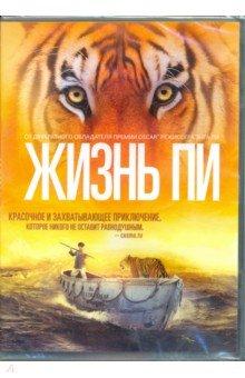 Жизнь Пи (DVD)