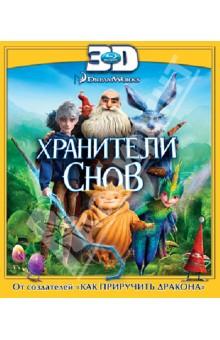 Хранители снов 3D (Blu-Ray) blu ray 3d диск медиа удивительная природа