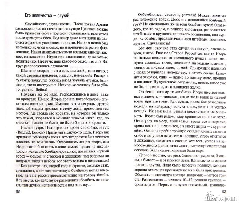 Иллюстрация 1 из 10 для Правда фронтового разведчика. Шанс выжить - 1 из 100 - Бескин, Алексеева-Бескина | Лабиринт - книги. Источник: Лабиринт