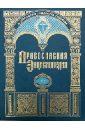 Православная энциклопедия. Бондаренко - Варфоломей Эдесский. Том 6