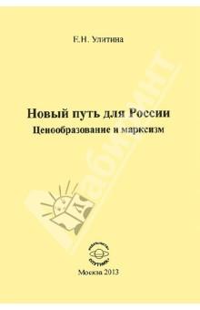 Новый путь для России. Ценообразование и марксизм