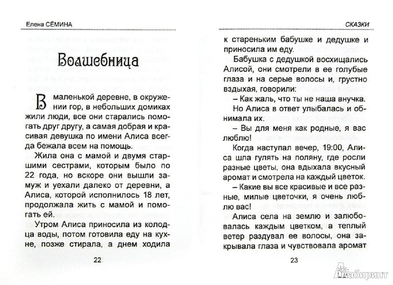 Иллюстрация 1 из 12 для Сказки - Елена Семина | Лабиринт - книги. Источник: Лабиринт